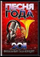 Песня года-2011