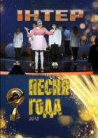 Песня года - 2013. Украина