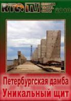 Петербургская дамба. Уникальный щит