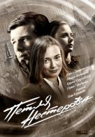 Петля Нестерова (Сериал)