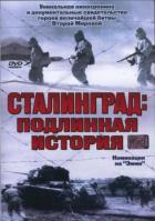 Подлинная история:Сталинград