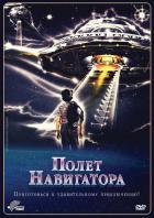 Полет навигатора, 1986