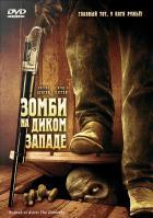 Зомби на Диком Западе, 2007