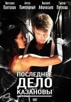 Последнее дело Казановы, 2011