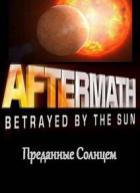 Последствия: Преданные Солнцем