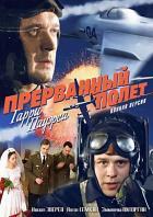 Холодная война: Прерванный полёт Гарри Пауэрса