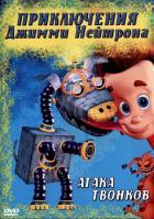 Приключения Джимми Нейтрона, мальчика-гения