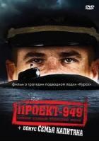Проект-949: Одиссея атомной подводной лодки / Семья капитана
