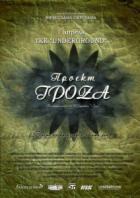 Проект ГроZа