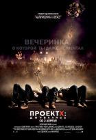 Проект X: Дорвались, 2012