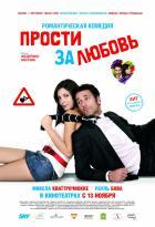Прости за любовь, 2008