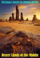 Пустынные земли на Ближнем Востоке