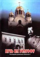 Путь на Голгофу. Последние дневники Николая II