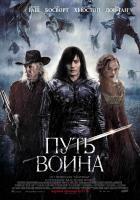 Путь воина, 2010
