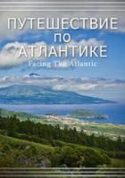 Путешествие по Атлантике