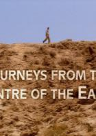 Путешествия из центра Земли