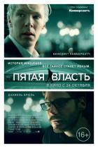 Пятая власть, 2013