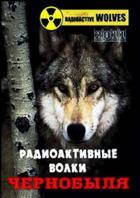 Радиоактивные волки Чернобыля, 2011