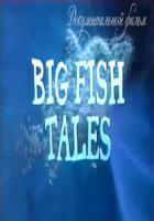 Рассказы о крупных рыбах / Истории гигантских рыб