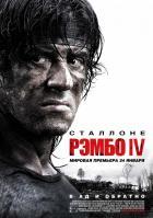 Рэмбо IV, 2007