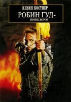 Робин Гуд: Принц воров, 1991