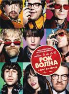 Рок-волна, 2009