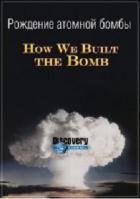 Рождение атомной бомбы