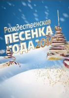 Рождественская песенка года-2014