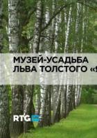 RTG. Музей-усадьба Льва Толстого