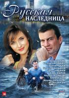 Русская наследница, 2012