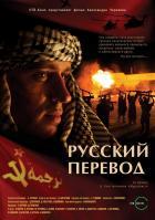 Русский перевод, 2006