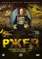 Ржев: Неизвестная битва Георгия Жукова, 2009
