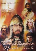 Сага древних булгар: Лествица Владимира Красное Солнышко