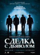 Сделка с дьяволом, 2006