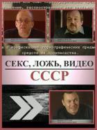 Секс, ложь, видео - СССР