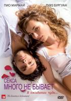 Секса много не бывает, 2011