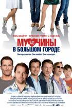 Мужчины в большом городе, 2009