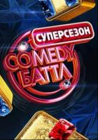 Comedy Баттл. За кадром