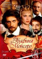 Графиня де Монсоро, 1997