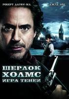 Шерлок Холмс 2: Игра теней, 2011