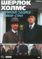 Шерлок Холмс и чумазые сыщики с Бэйкер-стрит
