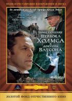 Шерлок Холмс и доктор Ватсон: Смертельная схватка, 1980