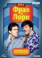 Шоу Фрая и Лори, 1987