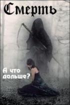 Смерть. А что дальше?