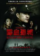Смерть и слава в Чандэ, 2010