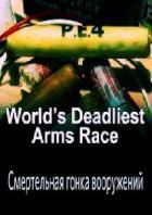 Смертельная гонка вооружений