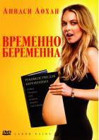 Слегка беременна