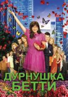Дурнушка, 2006