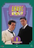 Дживс и Вустер, 1990