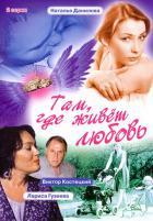 Там, где живет любовь, 2006